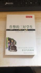 中国当代故事文学读本·社会写真系列:作弊的三好学生
