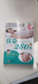 怀孕280天