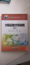 大学英语应用能力专项训练教程(富媒体)