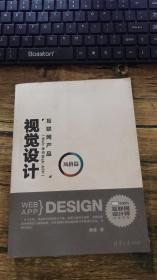 互联网产品视觉设计·风格篇