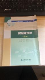 """房屋建筑学(第2版)/普通高等教育""""十三五""""规划教材"""