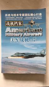 战机档案:美军战机(7)