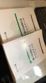 统计业务知识学习指导与习题  第四次修订本   2019年印.