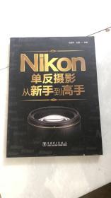 Nikon单反摄影从新手到高手