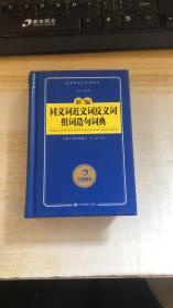 开心辞书工具书 新编同义词近义词反义词组词造句词典