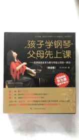 孩子学钢琴,父母先上课:旅美钢琴家茅为蕙与琴童家长的一席谈(铂金版)