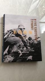 东线战场:从巴巴罗萨行动到攻克柏林