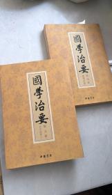 国学治要    第四册 第五册  两本合售