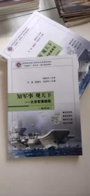知军事 观天下 大学军事教程 微课版