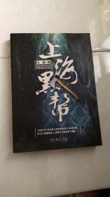 上海黑帮. 1