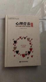 心理营养实践版:林文采博士的亲子教育课