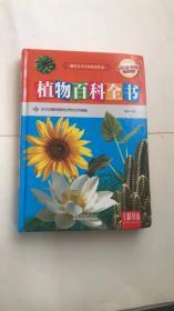 七彩书坊:植物百科全书(超值彩图版)
