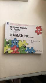 商业模式新生代(团队篇)