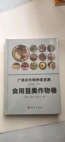广西农作物种质资源·食用豆类作物卷