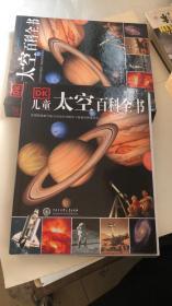 DK儿童太空百科全书  精装现货