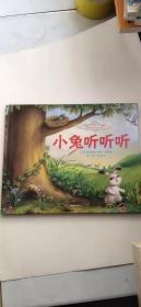 小兔听听听  (玛格丽特经典绘本)  单本