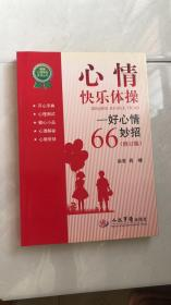 心情快乐体操.好心情66妙招(修订版)