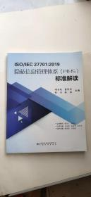 ISO/IEC 27701:2019 隐私信息管理体系(PIMS)标准解读 9787506695541 中国标准出版社