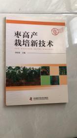 枣高产栽培新技术