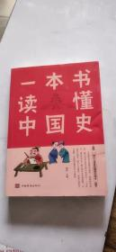 一本书读懂中国史     2021年印