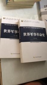 世界军事革命史 上册中册