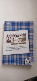 新东方:大学英语六级考试一本通    无笔记  无光盘