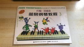 约翰·汤普森简易钢琴教程3:双色版  无盘