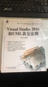 Visual Studio 2010和UML黄金法则
