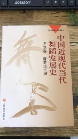 中国近现代当代舞蹈发展史(1840-1996)