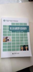 幼儿社会教育与活动指导