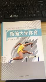 新编大学体育