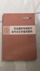 青年学术丛书·文化:历史题材电视剧与当代文化价值观建构
