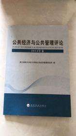公共经济与公共管理评论(2014年卷)