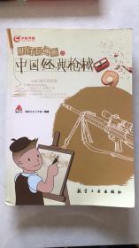 明仔玩画画之中国经典枪械