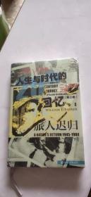 甲骨文丛书·二十世纪之旅:人生与时代的回忆(第三卷下册)世纪初生:1945~1988