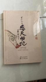 关仁山文集:感天动地  全新塑封