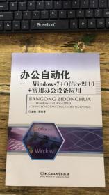 办公自动化:Windows7+Office2010+常用办公设备应用