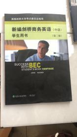 新编剑桥商务英语 学生用书(中级) 第三版   含光盘
