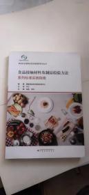 食品接触材料及制品检验方法系列标准实施指南