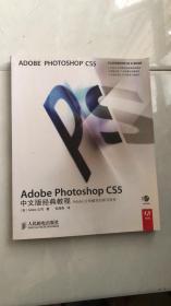Adobe Photoshop CS5中文版经典教程