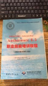Authorware 6.5职业技能培训教程