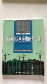 计算机综合应用能力实训(含1张dVd-r0M)(土建类专业适用) 无光盘