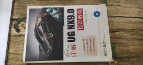 详解UG NX9.0标准教程