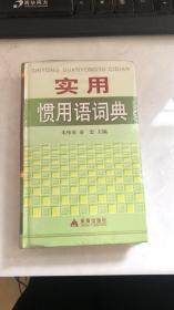 实用惯用语词典