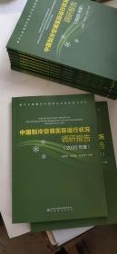 中国制冷空调实际运行状况调研报告(2020年度)