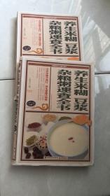 中国家庭养生必备工具书:养生米糊豆浆杂粮粥速查全书