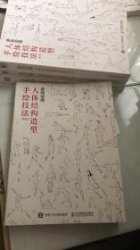 游戏动漫人体结构造型手绘技法 第2版