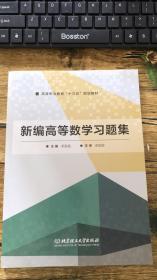 新编高等数学习题集