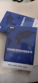 北京地区国际教育蓝皮书 2021