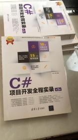 软件项目开发全程实录:C#项目开发全程实录(第3版)  无笔记